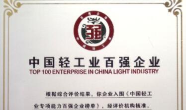 """伟星新材入选2016年度 """"中国轻工业专项能力百强企业"""""""