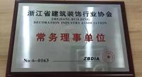 """伟星新材荣获浙江省建筑装饰行业协会""""常务理事单位"""""""