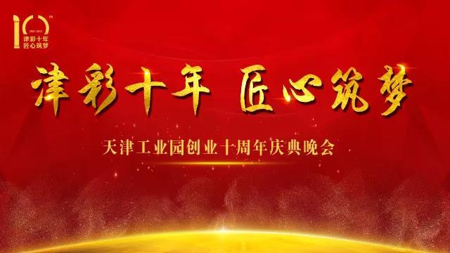 伟星新材天津工业园创业十周年庆典晚会圆满落幕!