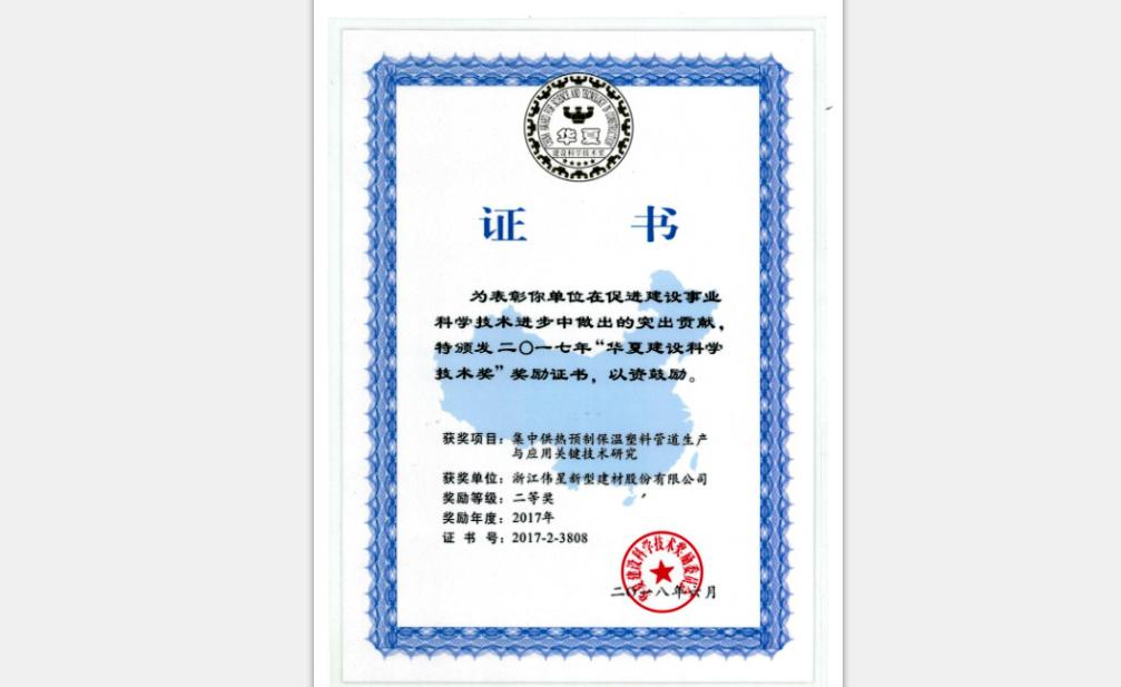 """公司研究项目荣获""""华夏建设科学技术奖"""""""
