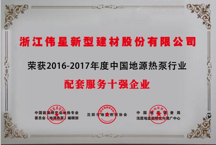 """伟星新材荣获  """"中国地源热泵行业配套产品与服务十强企业"""""""