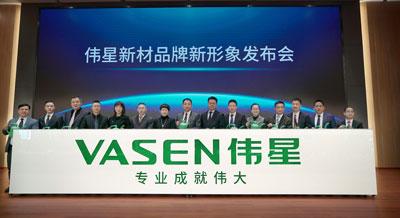 官宣:VASEN伟星品牌新形象发布!