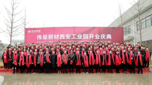 伟星新材西安工业园正式投产!