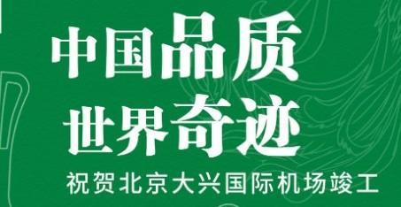伟星出众品质,助力北京大兴国际机场腾飞!
