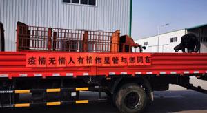 伟星管助力北京小汤山医院修缮工程