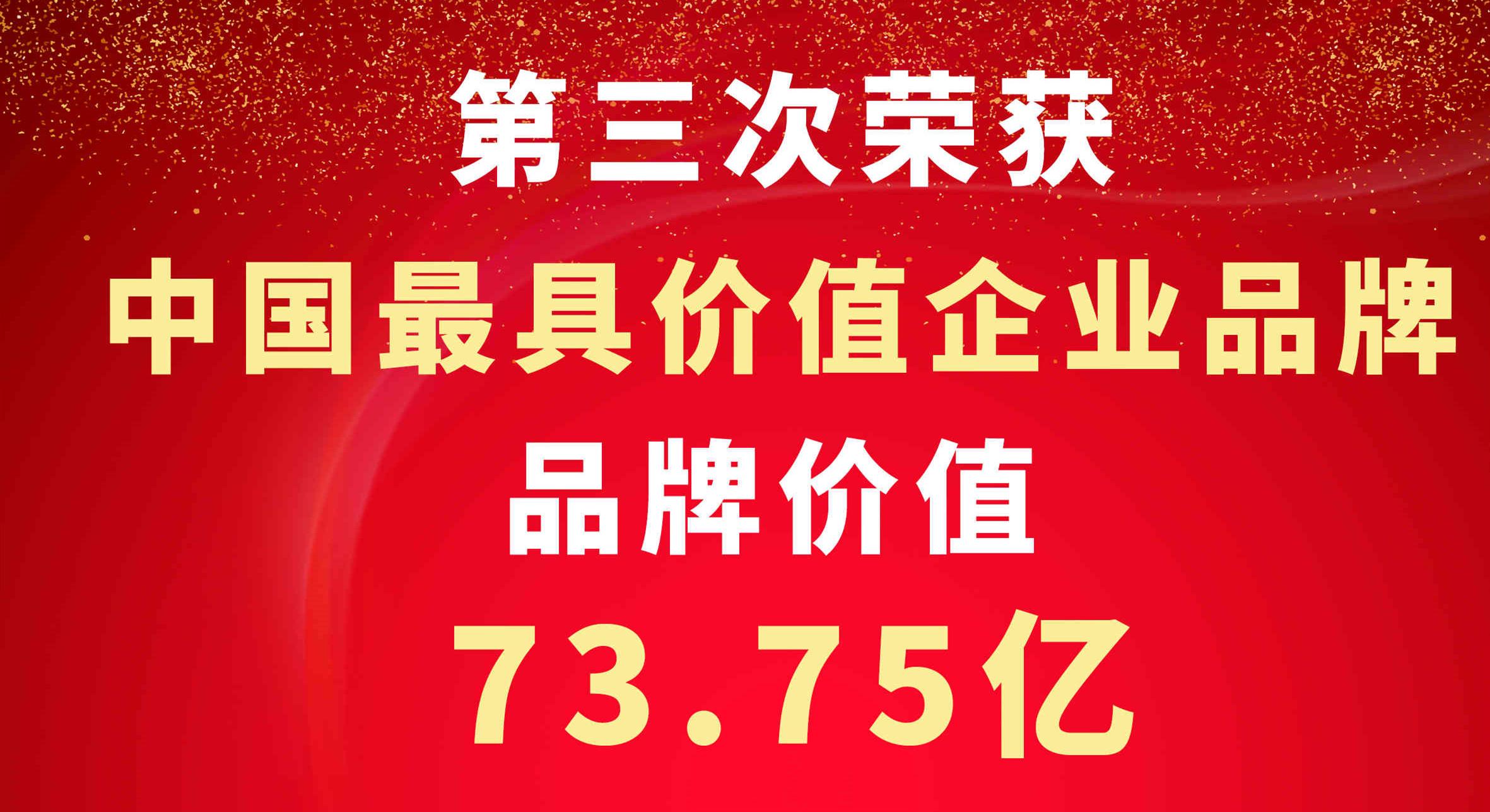 品牌价值73.75亿元,伟星新材位居建筑建材组塑料管道企业第一!