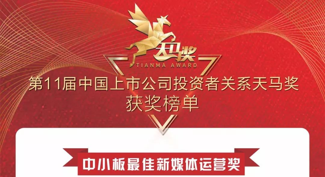 """伟星新材荣获天马奖""""最佳新媒体运营""""!"""