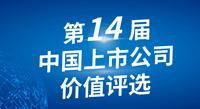 """伟星新材荣获第十四届中国上市公司价值评选""""中小板上市公司价值五十强前十强"""""""