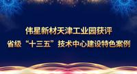 """伟星新材天津工业园获评省级""""十三五""""技术中心建设特色案例"""