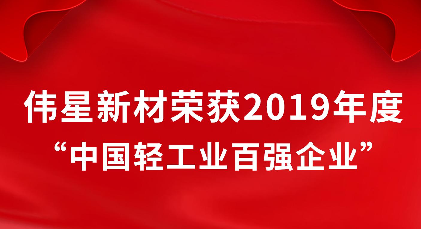 """伟星新材荣获2019年度""""中国轻工业百强企业"""""""