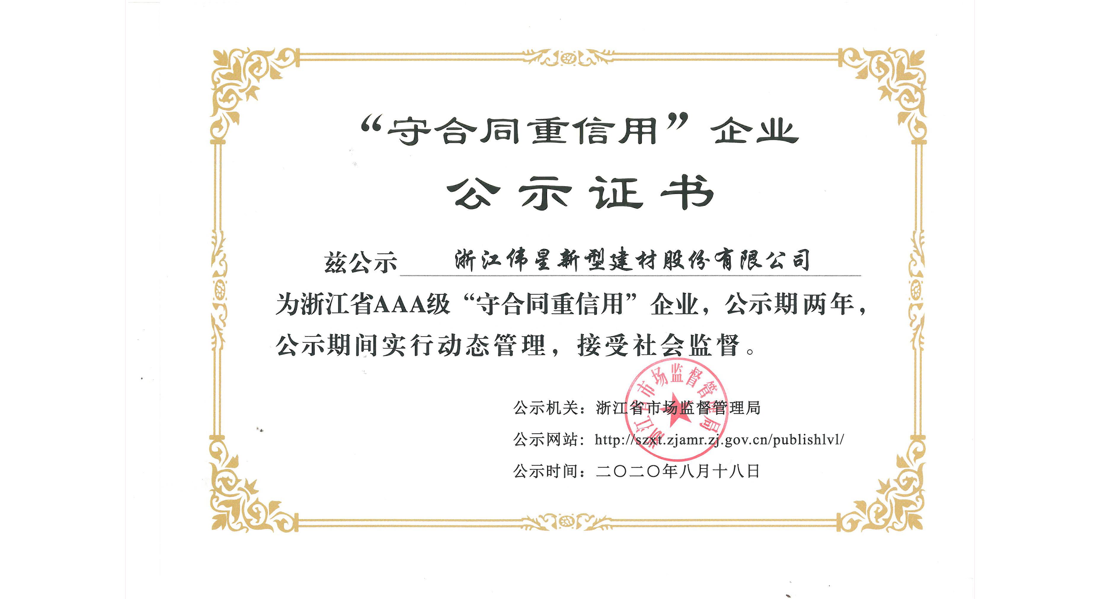 """伟星新材荣获浙江省""""AAA级守合同重信用企业""""称号"""