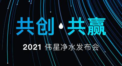 【共创 共赢】2021伟星净水新品发布会,圆满落幕!