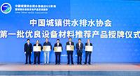 伟星新材入围中国城镇供水排水协会优良设备材料产品目录
