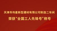 """伟星新材天津工业园制造二车间荣获""""全国工人先锋号""""称号"""