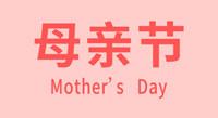 """我的""""星""""妈,我爱您!"""