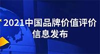 80.56亿元!中国品牌价值评价信息发布,伟星新材品牌价值再创新高!