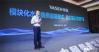 "VASEN伟星模块化水系统——中国装修零售的""新物种"""
