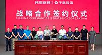 战略合作 共创共赢 | 伟星新材&千思装饰集团成功签署战略合作协议!