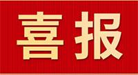 """喜报!咖乐防水荣获""""买化塑涂料行业&防水行业""""两大奖项!"""