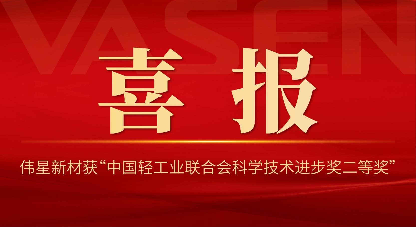 """喜报!伟星新材获 """"中国轻工业联合会科学技术进步奖二等奖""""!"""