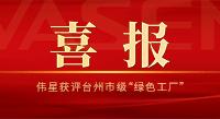 """喜讯!伟星获评台州市级""""绿色工厂"""""""