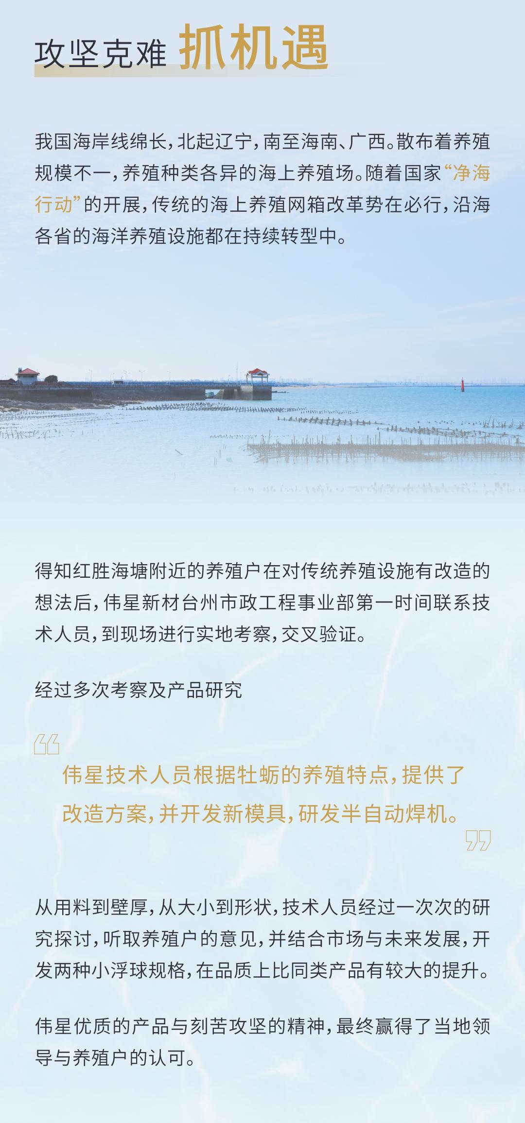 牡蛎养殖微推—9.8_03.jpg